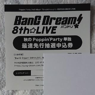 BanG Dream バンドリ 8th LIVE 最速先行抽選申込券(声優/アニメ)