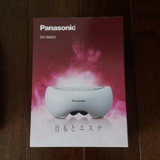 パナソニック(Panasonic)の目もとエステ パナソニック EH-SW65(その他)