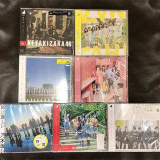 乃木坂46 - 【新品未開封】乃木坂46 日向坂46 欅坂46 CD