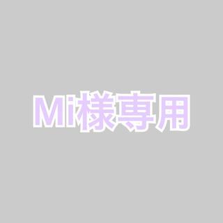 Mi様専用(アイドルグッズ)