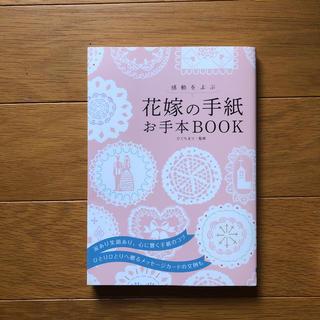 オーイズミ(OIZUMI)の感動をよぶ花嫁の手紙お手本BOOK(ノンフィクション/教養)
