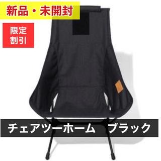 【限定値下げ】新品Helinoxヘリノックス折りたたみイス チェアツーホーム(テーブル/チェア)