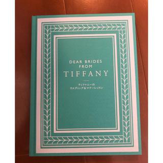 ティファニー(Tiffany & Co.)のティファニーのウェディング&マナーレッスン(その他)