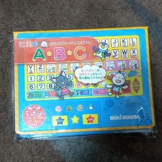 mikihouse - 新品ミキハウスこえでABC 知育玩具 英語