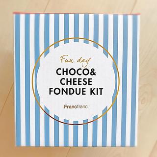 フランフラン(Francfranc)のチーズフォンデュ チョコレートフォンデュ(調理道具/製菓道具)