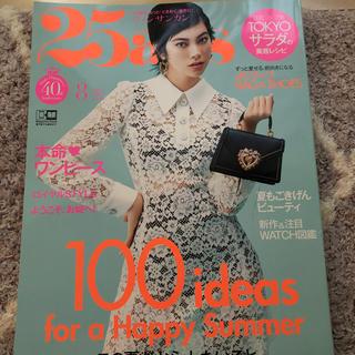 コウダンシャ(講談社)の25ans (ヴァンサンカン) 2020年 08月号 新品(ファッション)