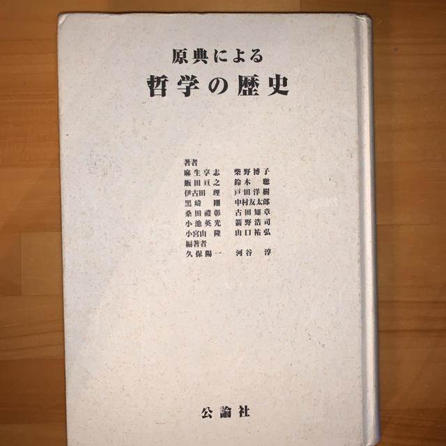 原典による哲学の歴史 エンタメ/ホビーの本(人文/社会)の商品写真