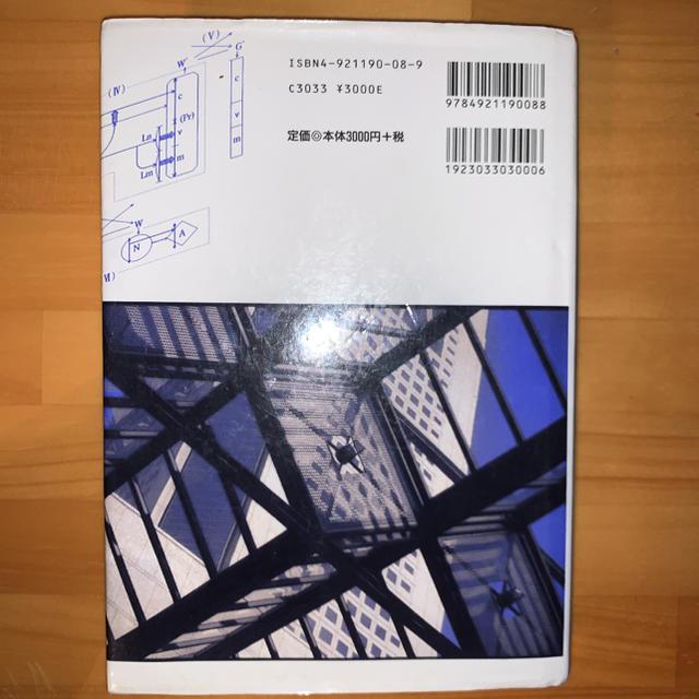 図解社会経済学 資本主義とはどのような社会システムか エンタメ/ホビーの本(ビジネス/経済)の商品写真