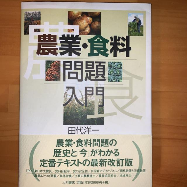 農業・食料問題入門 エンタメ/ホビーの本(ビジネス/経済)の商品写真