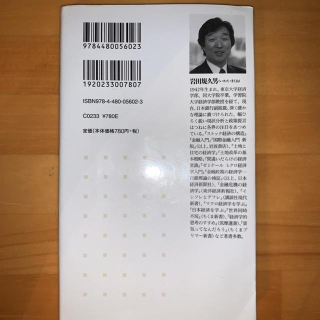 経済学を学ぶ エンタメ/ホビーの本(ビジネス/経済)の商品写真