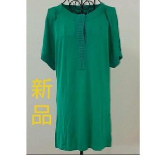 ボッシュ(BOSCH)の新品 BOSCH 半袖ロングニット グリーン 緑 ラメ(ニット/セーター)