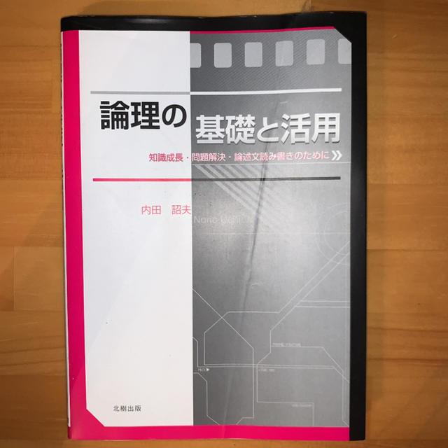 論理の基礎と活用 エンタメ/ホビーの本(語学/参考書)の商品写真