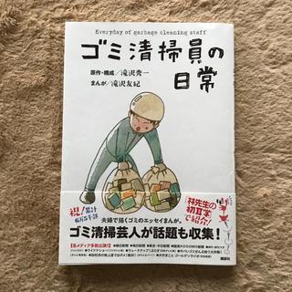 コウダンシャ(講談社)のゴミ清掃員の日常(アート/エンタメ)