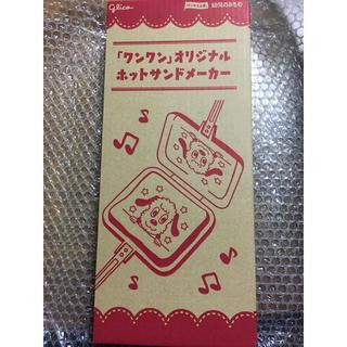 【新品・未使用品】ワンワン オリジナルホットサンドメーカー(サンドメーカー)