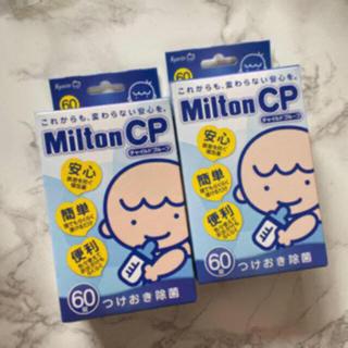 ミルトン 哺乳瓶 乳首 消毒(哺乳ビン用消毒/衛生ケース)