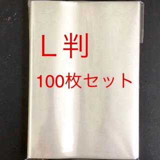 L判 公式写真 ぴったりスリーブ 500枚入り(ラッピング/包装)