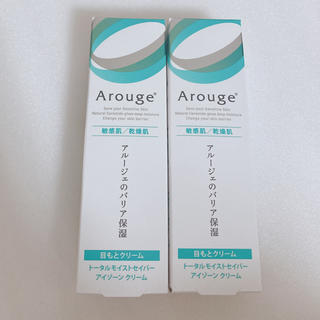 アルージェ(Arouge)の新品 アルージェ 目もとクリーム 15g(アイケア/アイクリーム)