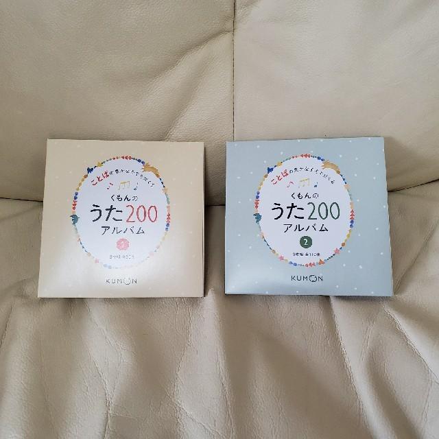 くもんのうた200 CDのみ 童謡 エンタメ/ホビーのCD(キッズ/ファミリー)の商品写真