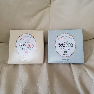くもんのうた200 CDのみ 童謡