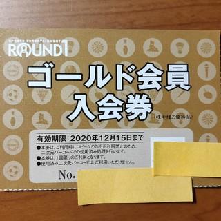 ラウンドワンゴールド会員券(ボウリング場)