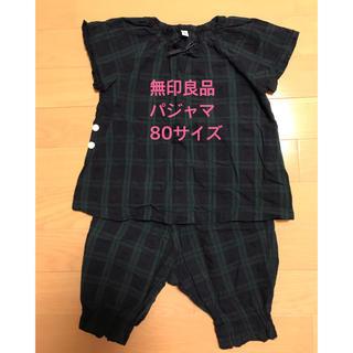 ムジルシリョウヒン(MUJI (無印良品))の無印良品 キッズ パジャマ 緑チェック 80サイズ(パジャマ)