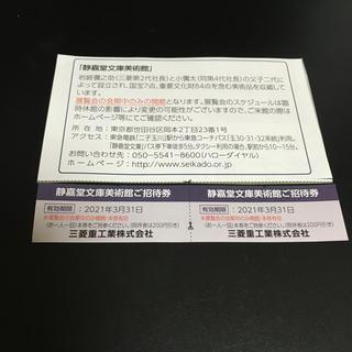 静嘉堂文庫美術館 招待券 2枚