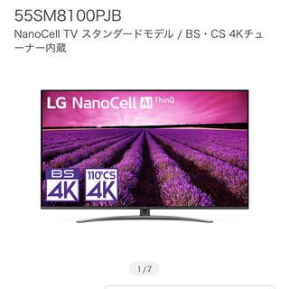 エルジーエレクトロニクス(LG Electronics)のLG 液晶テレビ 55インチ(テレビ)