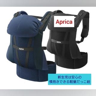 アップリカ(Aprica)の【美品】コランハグ アップリカ 抱っこ紐 横抱き 新生児 軽量 メッシュ (抱っこひも/おんぶひも)