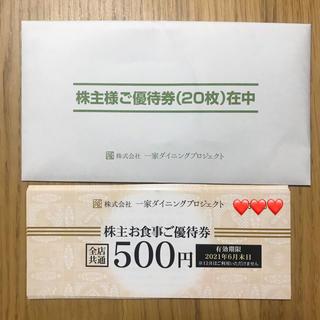 一家ダイニング 株主優待(レストラン/食事券)
