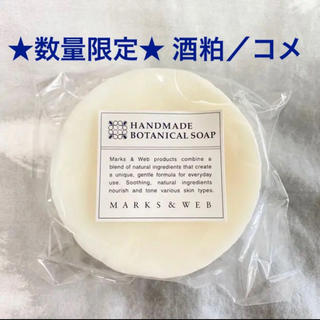 MARKS&WEB - 【新品/数量限定】 MARKS&WEB ボタニカルソープ 酒粕/コメ
