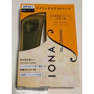 イオナ(IONA)のイオナエフUVベース(日中用美容クリーム/化粧下地)(化粧下地)