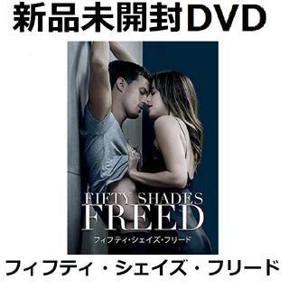 フィフティ・シェイズ・フリード [DVD] ダコタ・ジョンソン, ジェイミー(TVドラマ)