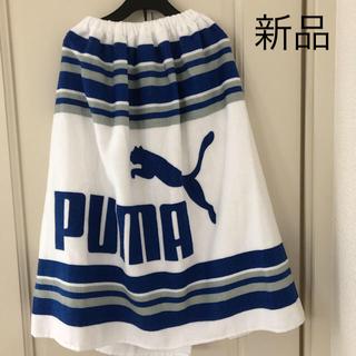 プーマ(PUMA)の新品 プーマ ラップタオル 60cm(タオル/バス用品)