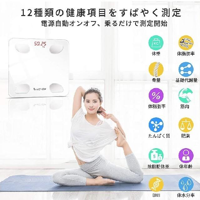 体重計 体脂肪計 ヘルスメーター Bluetooth アプリ連動 スマホ/家電/カメラの生活家電(体重計)の商品写真
