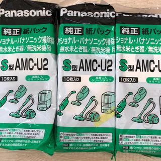 パナソニック(Panasonic)のPanasonic 純正 紙パック(日用品/生活雑貨)