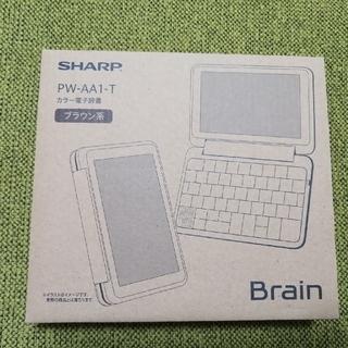 シャープ(SHARP)の新品未使用 シャープ 電子辞書 Brain PW-AA1 (電子ブックリーダー)