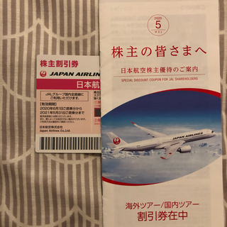 JAL(日本航空) - 【送料込み】JAL 株主優待