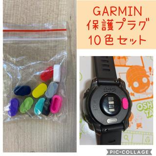 ガーミン(GARMIN)の黒白赤灰  GARMIN 防塵プラグ 保護(ランニング/ジョギング)
