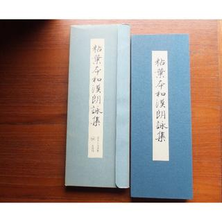 拡大かな選集ー6 粘葉本和漢朗詩集 書道本(書)