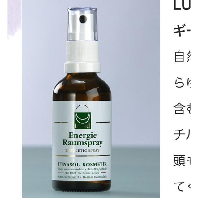 SHIGETA(シゲタ)の新品 ソルーナ  ルナソル エネルギースプレー コスメ/美容のリラクゼーション(アロマスプレー)の商品写真