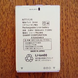 アクオス(AQUOS)のdocomo 純正電池パック SH44 SH-01J用(バッテリー/充電器)