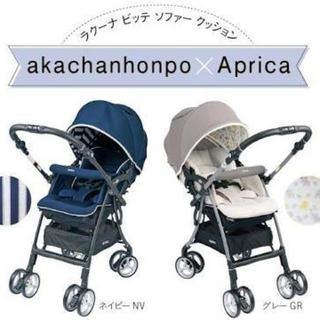 Aprica - アップリカ ベビーカー 美品