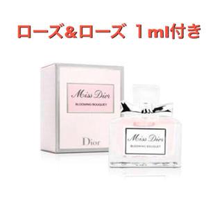 ディオール(Dior)のディオール ブルーミングブーケ 5ml ローズ&ローズ 1ml 香水(その他)
