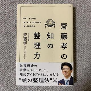 オウブンシャ(旺文社)のB少年様専用。齋藤孝の知の整理力(ビジネス/経済)