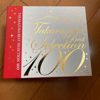 (最終お値下げ)TAKARAZUKA BEST SELECTION 100(その他)