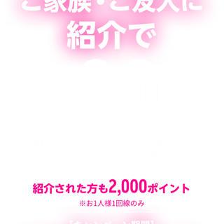 ラクテン(Rakuten)の楽天 モバイル Rakuten UN-LIMIT 紹介コード 2000P(その他)