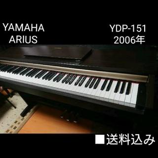 ヤマハ(ヤマハ)の送料込み YAMAHA 電子ピアノ ARIUS YDP-151 2006年 美品(電子ピアノ)