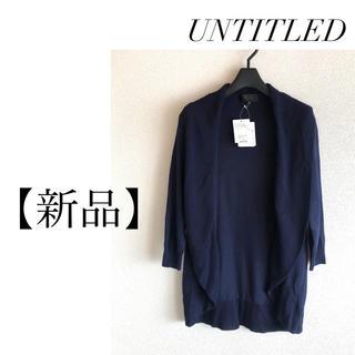 アンタイトル(UNTITLED)の【新品・タグ付き】UNTITLED リネン混 羽織もの(カーディガン)