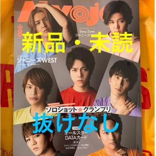 集英社 - Myojo  8月号