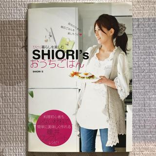 ショウガクカン(小学館)のレシピ本☆SHIORI's おうちごはん(料理/グルメ)